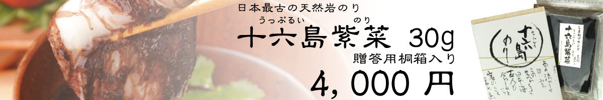 十六島紫菜30g桐箱入り