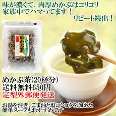 めかぶ茶1袋送料無料