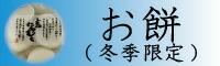 お餅(冬季限定)