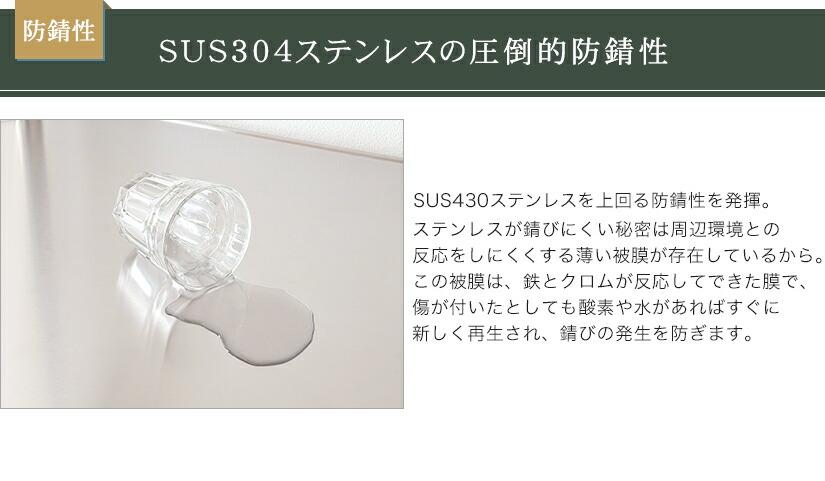 SUS304 ステンレスの圧倒的防錆性