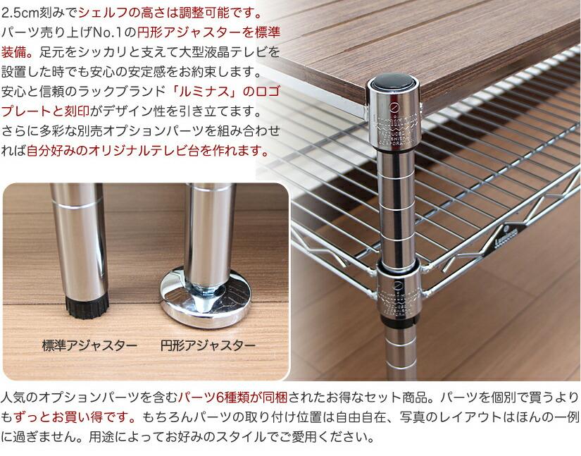 シェルフの高さは調整可能です。パーツ売り上げNo.1の円形アジャスターを標準装備