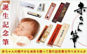 赤ちゃん誕生記念筆(胎毛筆)