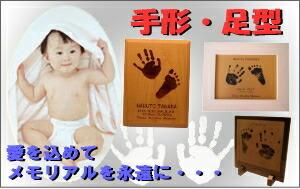 赤ちゃんの手形足型メモリアル