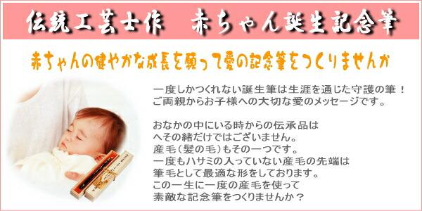 伝統工芸士作 赤ちゃん誕生記念筆(胎毛筆・赤ちゃん筆)