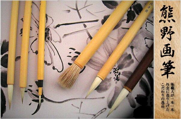 熊野筆 画筆