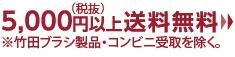 5000以上送料無料 ※竹田ブラシ製品を除きます。