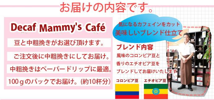 カフェインレスコーヒー【Decafデカフェ】お届内容