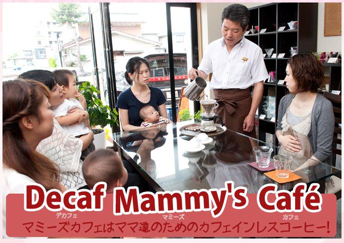 カフェインレスコーヒー【Decafデカフェ】