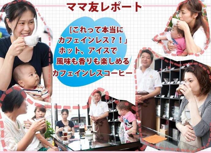 カフェインレスコーヒー【Decafデカフェ】ママ友試飲