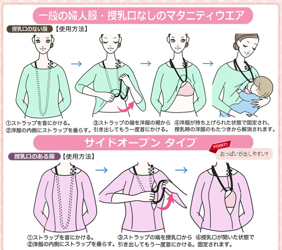 授乳 ストラップ スムーズに授乳 簡単 授乳 おしゃれ オシャレ キュート かわいい 小さなリボンでアクセント 首にかけておいても違和感がなく 一般の婦人服着用時にもOK 授乳服はもちろん 服の下から通して首にかけるだけ 胸元の開きがキープでき、スムーズに授乳 授乳中 赤ちゃんの顔に洋服の裾がかかったりせず安心 楽チン 使いやすいのびのび素材 ストラップ全体がよく伸び、使いやすい 首への負担を和らげる メール便ポスト投函 即日発送可 即納 在庫有 レビューを書いて 犬印本舗 マタニティ インナー アウター 洋服風 小さなリボン アクセント ナチュラル系 授乳用 ストラップ 紐 ヒモ ひも ループ 授乳服 授乳口 なくても 簡単 授乳 見せ デザイン おっぱい 簡単 赤ちゃん 顔 洋服 かからない レディース 便利グッズ ストレス 軽減 サイドオープンタイプ カバーオープンタイプ レイヤードタイプにも洋服 すそ上げ 授乳クリップ に変わる 新アイテム 口コミ 髪用ゴム ヘアーゴム アイデア 普段 妊婦 妊娠 下着 簡単調節 出産準備 入院準備 フリーサイズ ピンク 桃色 花柄 小花柄 ブラック 黒色 アイボリー 白色 ドット 水玉柄