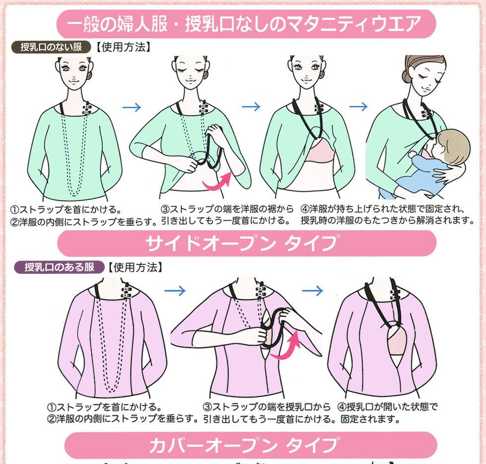 授乳 ストラップ スムーズに授乳 簡単 授乳 綿100% おしゃれ オシャレ キュート かわいい 小さなリボンでアクセント 首にかけておいても違和感がなく 一般の婦人服着用時にもOK 授乳服はもちろん 服の下から通して首にかけるだけ 胸元の開きがキープでき、スムーズに授乳 授乳中 赤ちゃんの顔に洋服の裾がかかったりせず安心 楽チン 使いやすいのびのび素材 ストラップ全体がよく伸び、使いやすい 首への負担を和らげる  能 税別5000円以上送料無料  即納 在庫有 レビューを書いて 犬印本舗 マタニティ インナー アウター 洋服風 小さなリボン アクセント ナチュラル系 授乳用 ストラップ 紐 ヒモ ひも ループ 授乳服 授乳口 なくても 簡単 授乳 見せ デザイン おっぱい 簡単 赤ちゃん 顔 洋服 かからない レディース 便利グッズ ストレス 軽減 サイドオープンタイプ カバーオープンタイプ レイヤードタイプにも洋服 すそ上げ 授乳クリップ に変わる 新アイテム 口コミ 髪用ゴム ヘアーゴム アイデア 普段 妊婦 妊娠 下着 簡単調節 出産準備 入院準備 フリーサイズ ブラックドット 黒色水玉 ベージュドット 茶色水玉 サックス小花 青色花柄 ピンク小花 桃色花柄