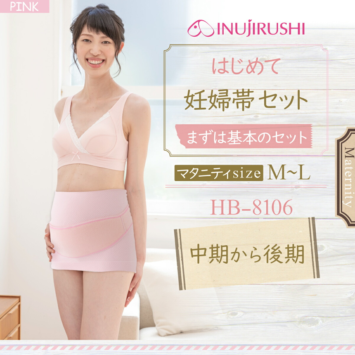 犬印 マタニティ 犬印本舗 INUJIRUSHI 犬印本舗 はじめての妊婦帯 マタニティ 腹帯 日本製 補助腹帯セット妊婦帯