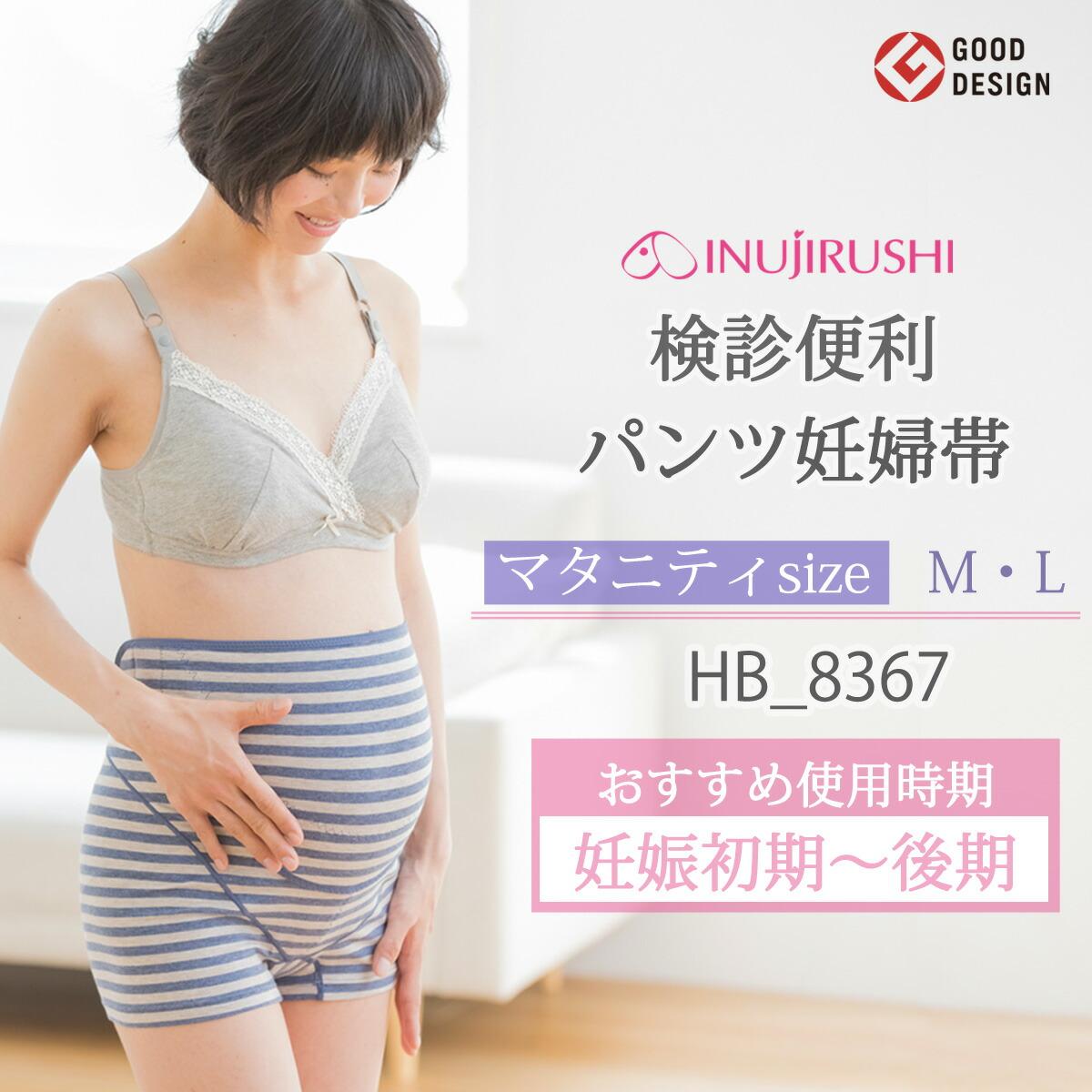 犬印本舗 妊婦帯 犬印 検診便利パンツ妊婦帯 HB-8367