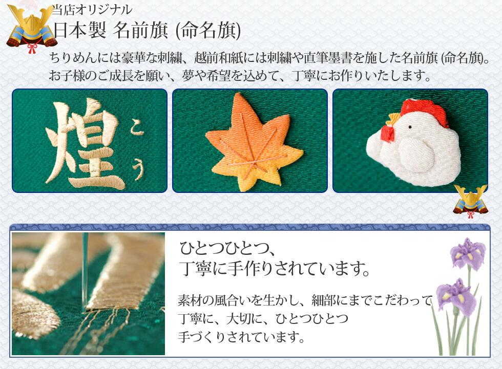 端午の節句 五月人形 節句人形 生地はちりめん、金糸で刺繍と豪華な組み合わせでお作りさせて頂いています。かわいい鈴毬と小さな干支のモチーフが一層名前旗を引き立ててくれます。