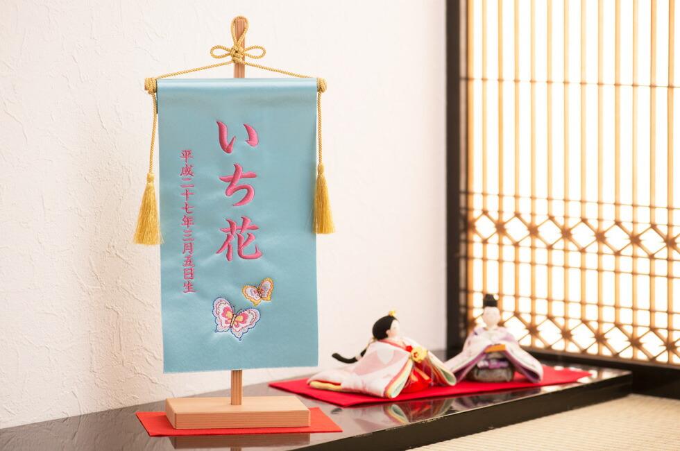 名前旗 桃の節句 雛人形 節句人形 命名 サテン 刺繍 名入れ ご出産のお祝いや初節句の贈り物に大人気です。 素材を生かし細かいところにまでこだわって手づくりされていますので、非常に趣もございます。