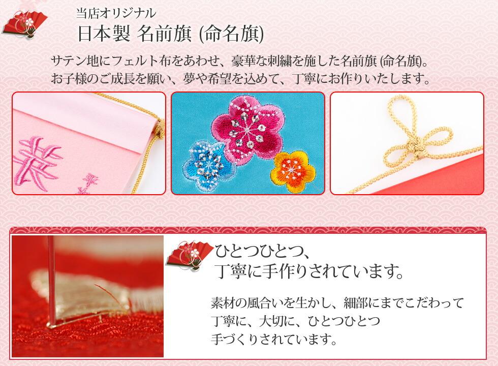 桃の節句 雛人形 節句人形 生地はちりめん、金糸で刺繍と豪華な組み合わせでお作りさせて頂いています。
