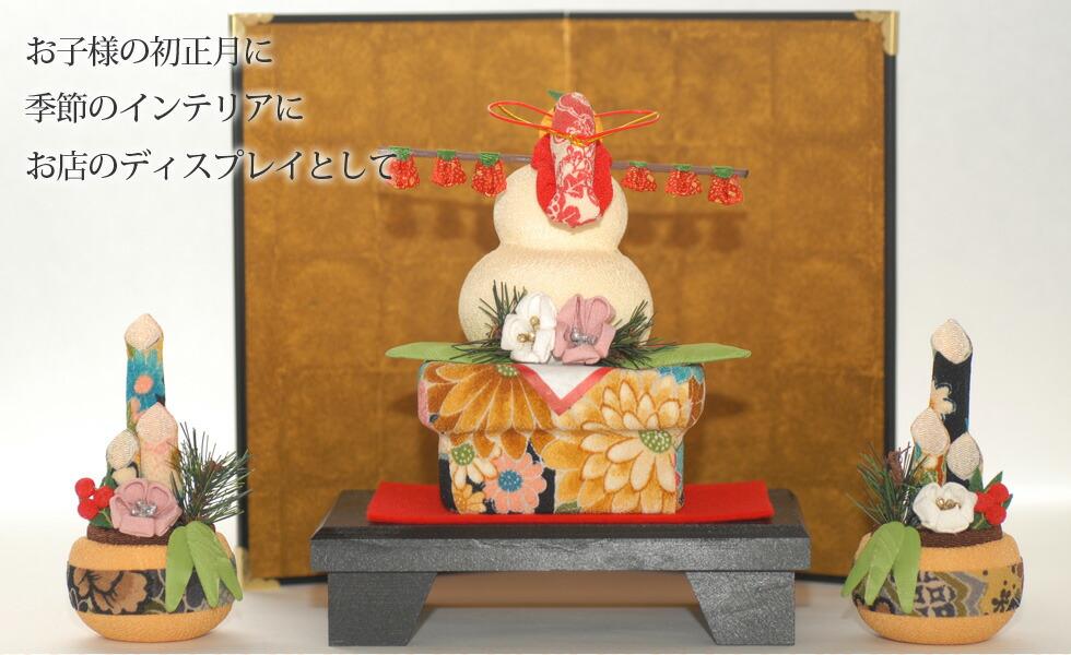 コンパクト 置物 正月飾り 吉祥 招福 鏡餅