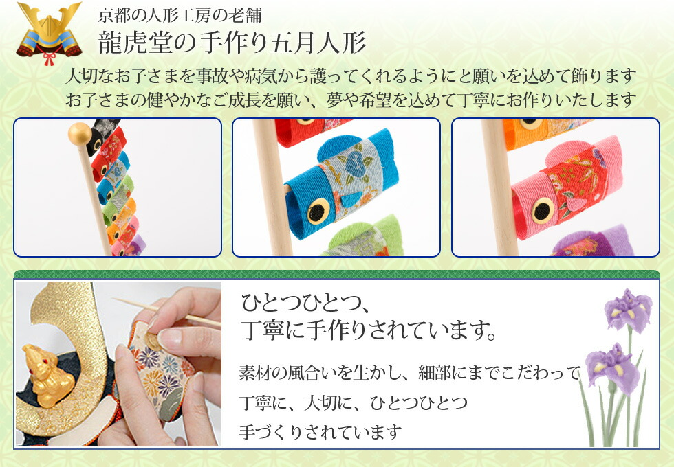 京都の人形工房の老舗 リュウコドウ龍虎堂の手作り五月人形 玄関や、居間、季節のインテリアのお飾りや贈り物にも大変人気です。お子様のお孫様のお誕生祝いにも節句飾りと一緒にコンパクトサイズなのでマンションでも玄関先でも邪魔にならずに小さいめサイズでお飾りできますよ。ひとつひとつ手作りの為、生地・柄取りが画像と異なる場合が御座いますが、ご了承ください。