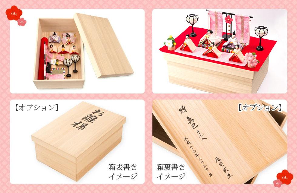 雛人形 桐箱セット 詳細画像