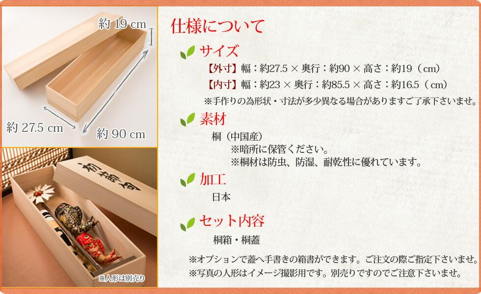 全体表示 幅 奥行 高さ cm センチ 素材 桐 箱 セット内容 箱入 収納 飾り台 保管 箱 日本製 加工 日本