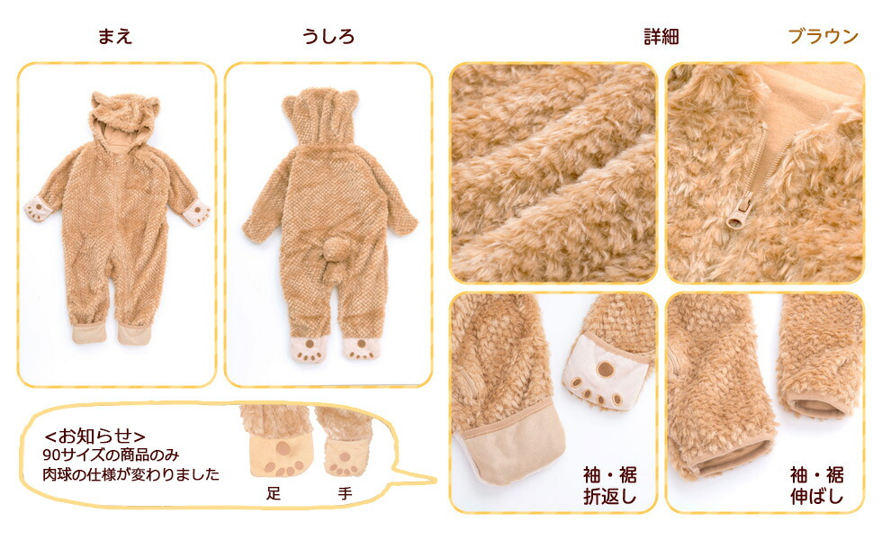 99aec2bb9ad8 Akachan Market  Costume bulky bear cat rompers baby kids winter ...