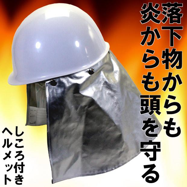 防炎 防災 ヘルメット