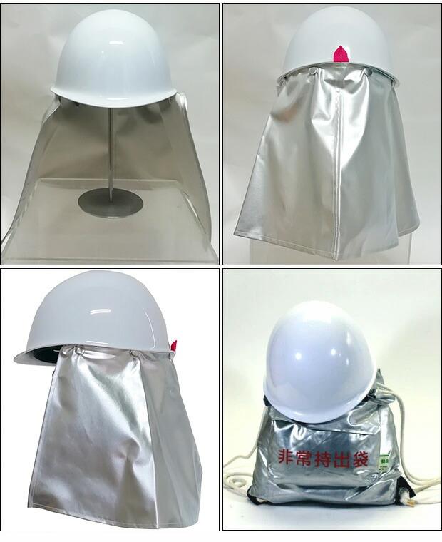 防炎ヘルメット