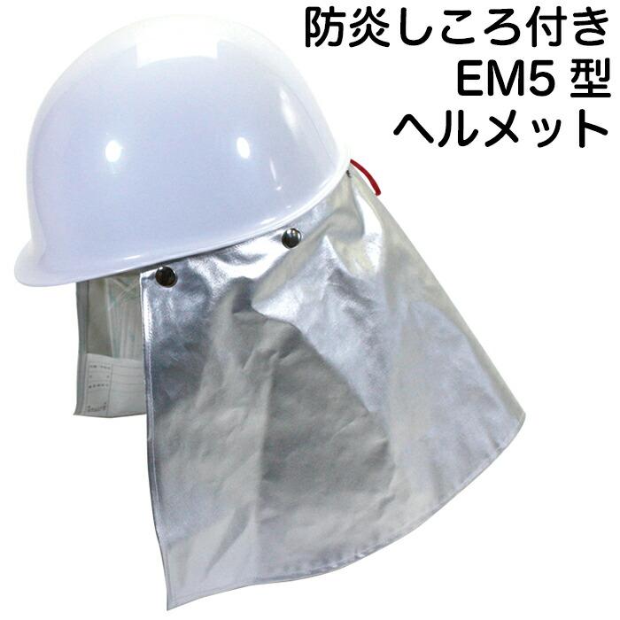 防炎防災ヘルメット