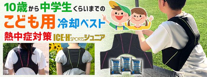 子ども用 熱中症対策 冷却ベスト アイスハーネス スポーツ ジュニア