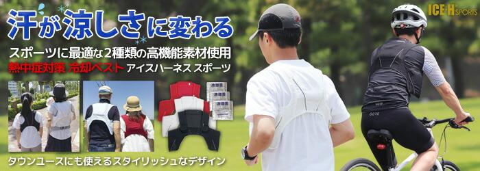 熱中症対策 冷却ベスト アイスハーネス スポーツ