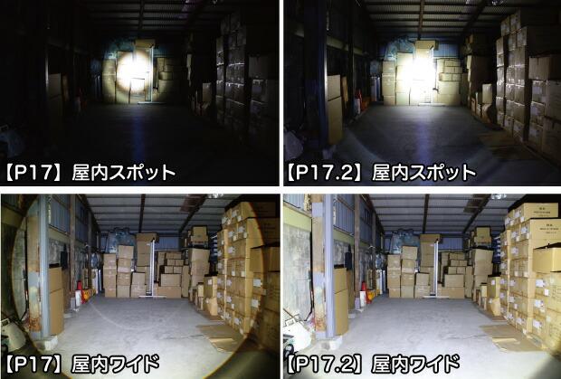 LED LENSER レッドレンザー P17.2(9417) 照射テスト