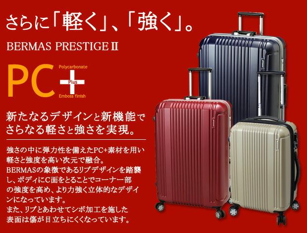 バーマス スーツケース Mサイズ