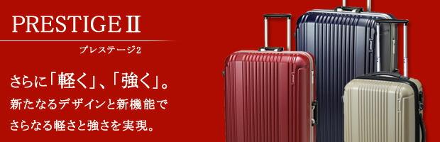 バーマス スーツケース プレステージ2