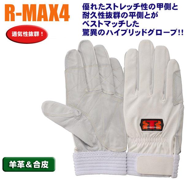 トンボレックス R-MAX4