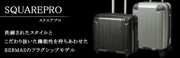 バーマス スーツケース バーマスス クエアプロ