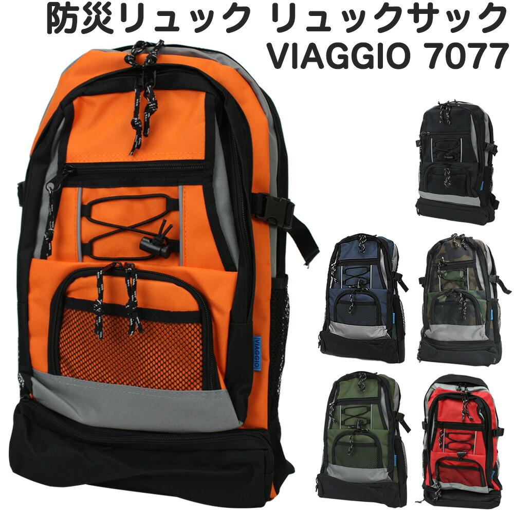 防災リュック バックパック リュックサック VIAGGIO 7077