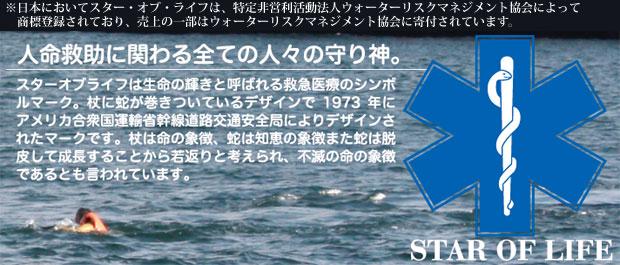 人命救助の守り神「スターオブライフ」