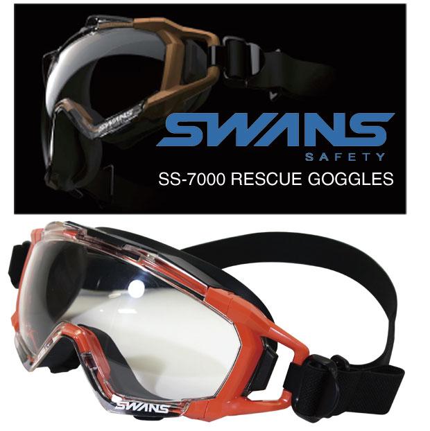 スワンズ 保護メガネ SS-7000