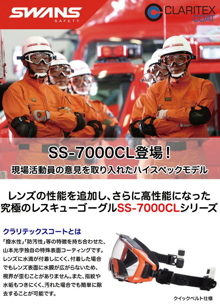 スワンズ 保護メガネ SS-7000CL クイックベルト仕様 くもり止めレンズ