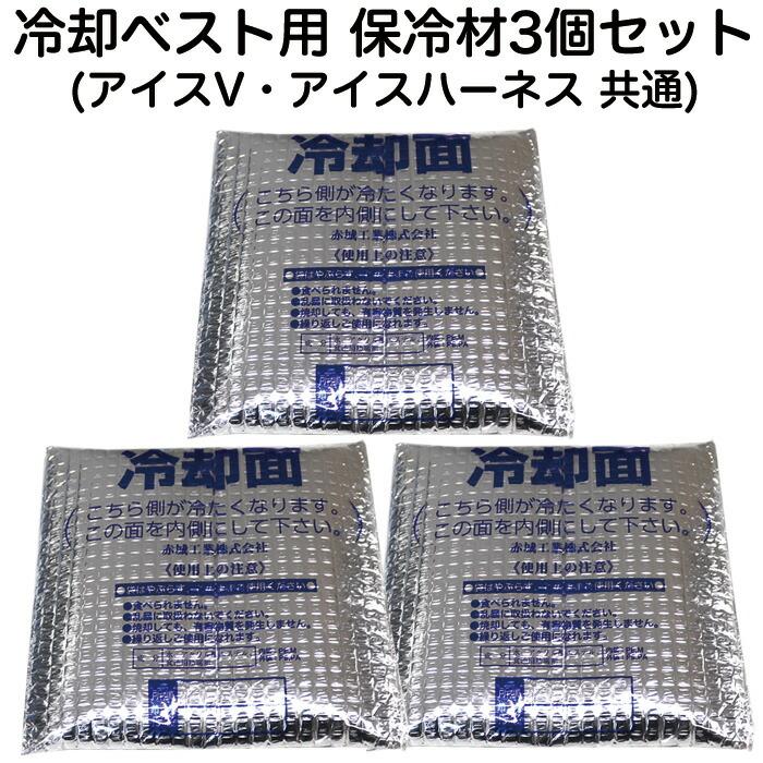 熱中症対策グッズ 冷却ベスト 保冷剤 アイスパック