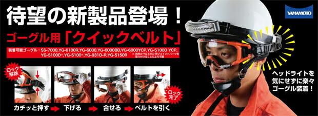 スワンズ SS-7000 保護眼鏡めがね クイックベルト