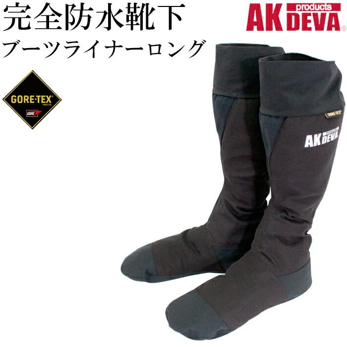 防水 靴下