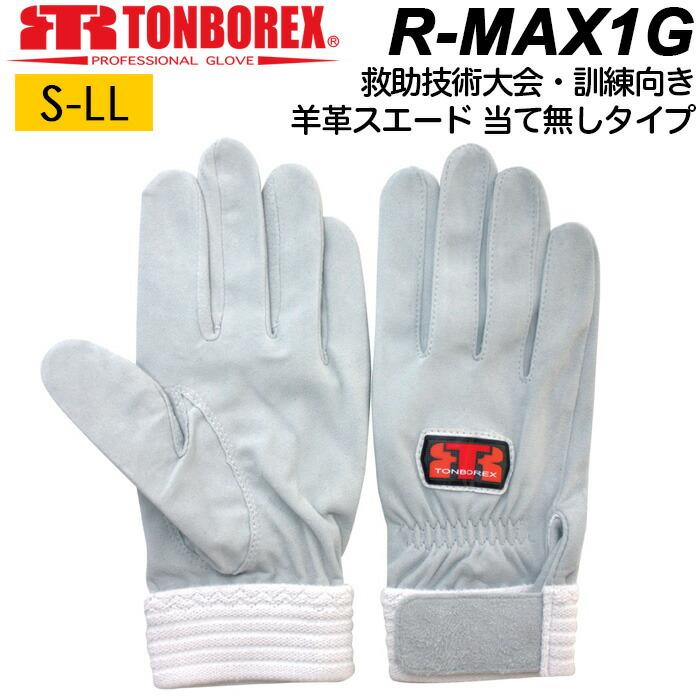 レスキューグローブ 消防手袋 R-MAX1G