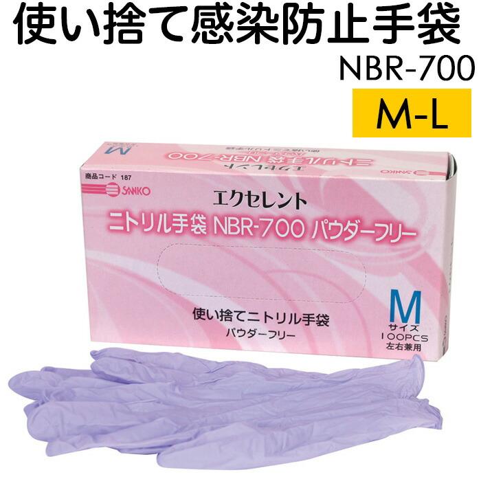 ニトリル手袋 NBR-700