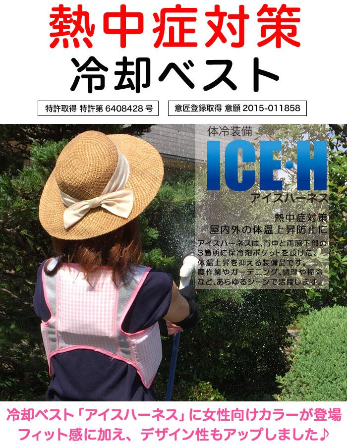 熱中症対策 冷却ベスト アイスベスト アイスハーネス レディース
