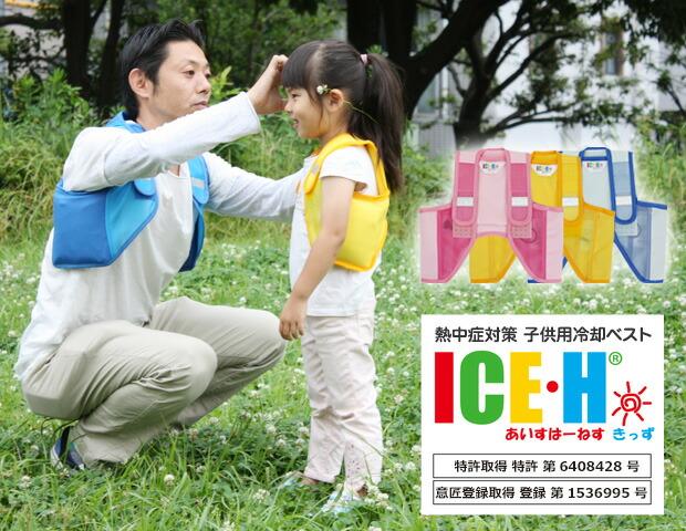 子供用 熱中症対策 冷却ベスト アイスハーネス キッズ