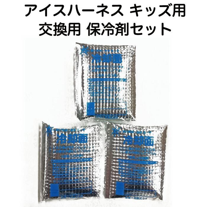 アイスハーネスキッズ用 保冷剤セット