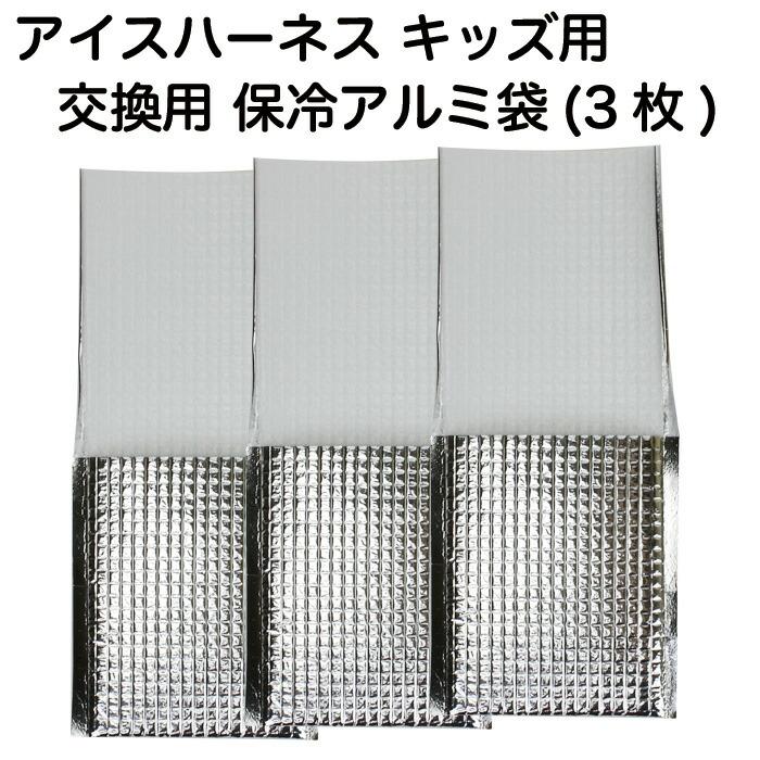 熱中症対策グッズ 冷却ベスト アイスハーネスキッズ 交換用アルミ袋セット
