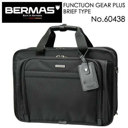 バーマス 3WAY ビジネスバッグ