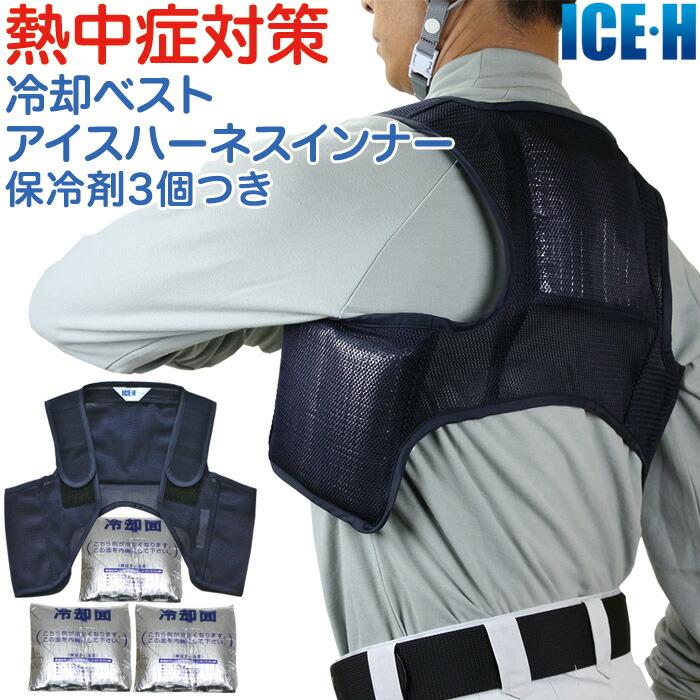 熱中症対策グッズ 冷却ベスト アイスハーネスインナー 保冷剤3個セット